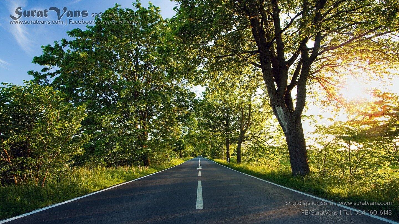 ทุกการเดินทางย่อมมีความสุข หากมีการเตรียมตัวเดินทางที่ดี